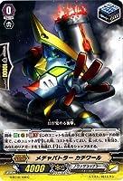 カードファイトヴァンガードG 第10弾「剣牙激闘」/G-BT10/100 メチャバトラー カチワール C