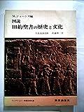 図説・旧約聖書の歴史と文化 (1973年) (ケンブリッジ・聖書注解双書)