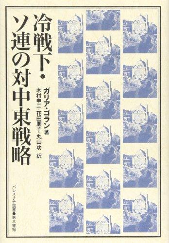 Reisenka soren no tai chūtō senryaku