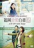 福岡恋愛白書6 ふたつのLove Story[DVD]