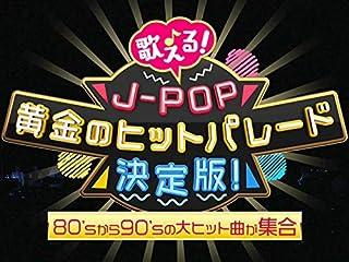 歌える!J-POP 黄金のヒットパレード決定版!(NHKオンデマンド)