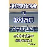 持続化給付金で100万円ゲットしよう !