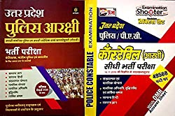 COMBO SET UP POLICE CONSTABLE + SOLVED PAPER + PRACTICE SET