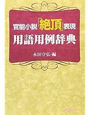 官能小説「絶頂」表現用語用例辞典 (河出i文庫)