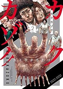 カクカゾク(2) (サンデーうぇぶりコミックス)