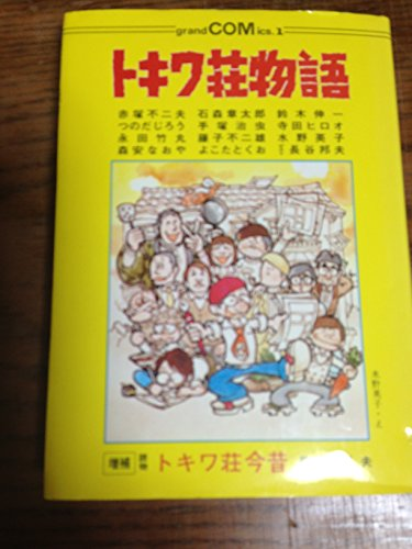 トキワ荘物語 (1978年) (Grand comics)