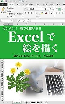 [Excelあ〜と工房]のExcelで絵を描く たんぽぽ: カンタン!猫でも描ける‼︎ 入門編 (Excelアート)