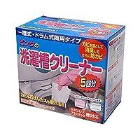 ピンクの洗濯槽クリーナー 【2箱組】