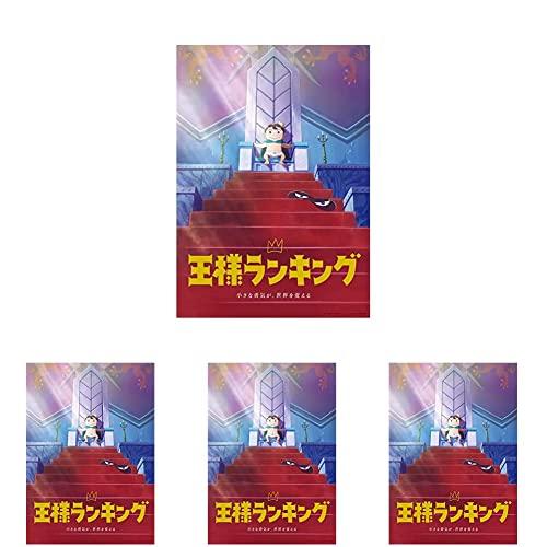 【Amazon.co.jp限定】王様ランキング Blu-ray Disc BOX 1~4全巻セット(1巻早期予約メーカー特典「描き下ろしミニキャラ缶バッジ2個セット」付 ※11/4までにご予約ください)(1巻メーカー特典「キャラクターデザイン・野崎あつこ描き下ろし色紙」付)(全巻購入オリジナル特典「描き下ろしイラスト使用A5キャラファイングラフ(絵柄A)」「ミニハンカチ」付)(完全生産限定版)