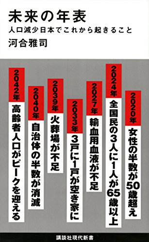 未来の年表 人口減少日本でこれから起きること (講談社現代新書)
