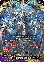 バディファイト/X2-BT01-0008 白き創世の超竜神 ガエン 【超ガチレア】