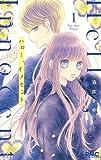 ハロー、イノセント 1 (りぼんマスコットコミックス)