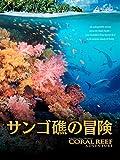サンゴ礁の冒険 (字幕版) (4K UHD)