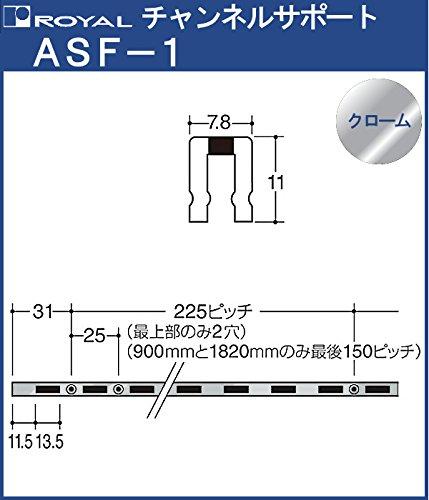 ロイヤル ASF-1 チャンネルサポート 1200mm シングル