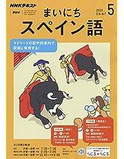 NHKラジオまいにちスペイン語 2019年 05 月号 [雑誌]