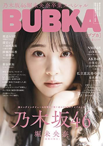 BUBKA(ブブカ) 2021年4月号 [雑誌]