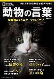 動物の言葉 驚異のコミュニケーション・パワー (ナショナル ジオグラフィック別冊)