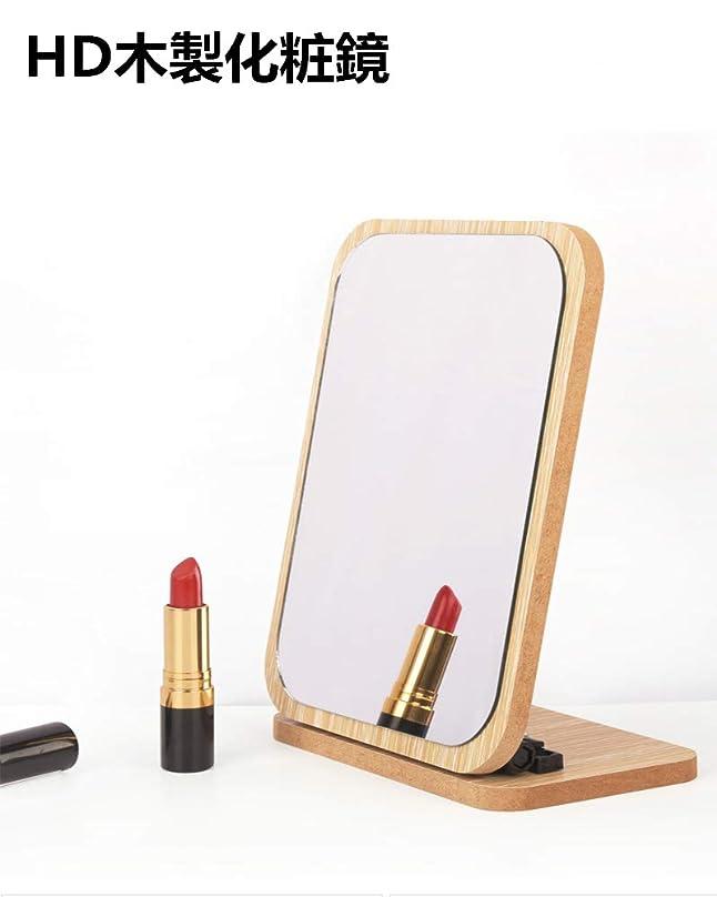 平凡クローゼット命題鏡 卓上 化粧鏡 ウッドスタンドミラー 木目 HD木製化粧鏡 90度回転 角度調整 折りたたみ式