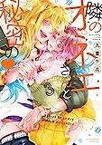 隣のオネエさんと秘密の 3 (ラブコフレコミックス)