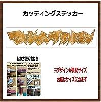 【⑦】マキシマムザホルモン カッティングステッカー (マッドゴールド, 横35x縦7cm 1枚)