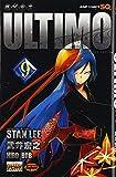 機巧童子ULTIMO 9 (ジャンプコミックス)