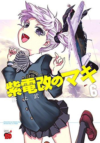 紫電改のマキ(6)(チャンピオンREDコミックス)