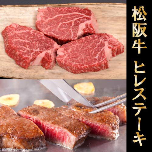 [肉贈] 最高級 極上 松阪牛 ギフト ステーキ ヒレ 900g(100g×9枚) お中元