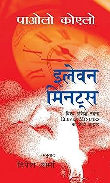 ELEVEN MINUTES - HINDI [Paperback] [Jan 01, 2009] Paulo Coelho (Hindi Edition)