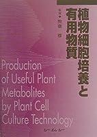 植物細胞培養と有用物質 (シーエムシーBOOKS)