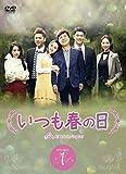 いつも春の日DVD-BOX1[DVD]