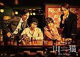 怪盗探偵山猫 the Stage[DVD]