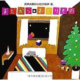 クリスマスイベントにオススメ!読み聞かせで人気のサンタさんやプレゼントが満載に出てくるクリスマス絵本オススメ4選 クリスマス