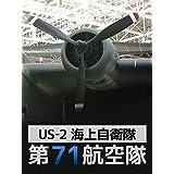 US-2 海上自衛隊 第71航空隊