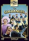 ココナッツ[DVD]