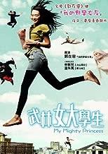 My Mighty Princess Movie Poster (27 x 40 Inches - 69cm x 102cm) (2008) Taiwanese -(Min-a Shin)(Ju-wan On)(Tae-hyun Cha)(Jae-Sung Choi)