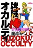 牌賊!オカルティ (6) (近代麻雀コミックス)