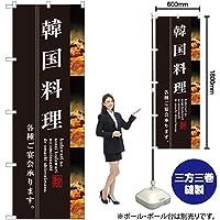 のぼり旗 韓国料理 SNB-3213 (受注生産)