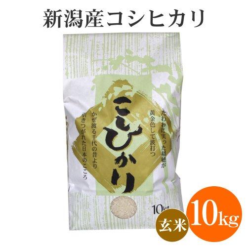 【コストを減らしてお買い得】新米 29年産 新潟米コシヒカリ ECO・エコパック(エコ梱包・簡易包装) 玄米 10kg