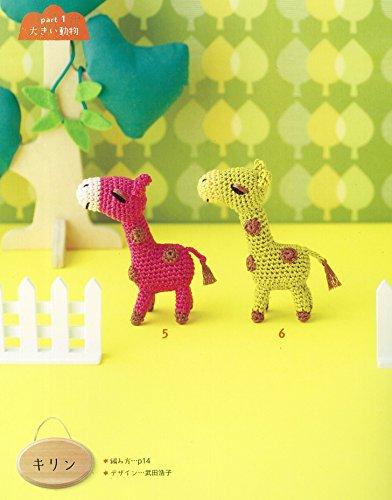 『はじめてのかぎ針編み 刺しゅう糸で編むあみぐるみのミニ動物園100 (アサヒオリジナル)』の6枚目の画像