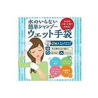 四国紙販売株式会社 水のいらない泡なしシャンプー ウェット手袋(2枚入) フルーティーフローラル