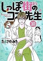 しっぽ街のコオ先生 コミック 1-10巻セット