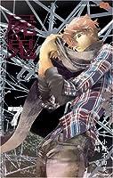 Shiki, Tome 7 4088700074 Book Cover