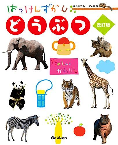 動物図鑑の例
