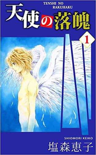 天使の落魄 1巻