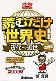 読むだけ世界史古代~近世 (大学受験ポケットシリーズ)