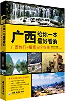 Guangxi. to give you a better look(Chinese Edition)