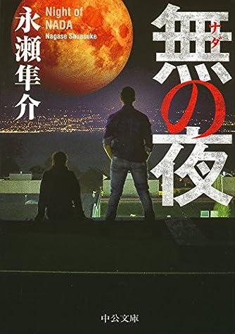無の夜 (中公文庫)
