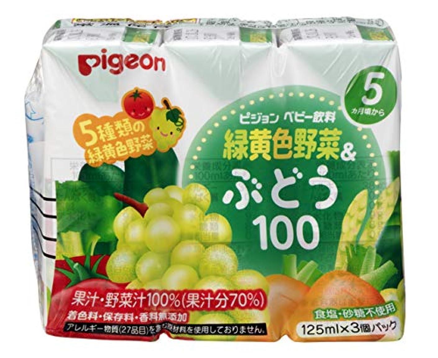 縁囚人入り口ピジョン 緑黄色野菜&ぶどう100(5ヶ月頃から)125mlX3本【3個セット】