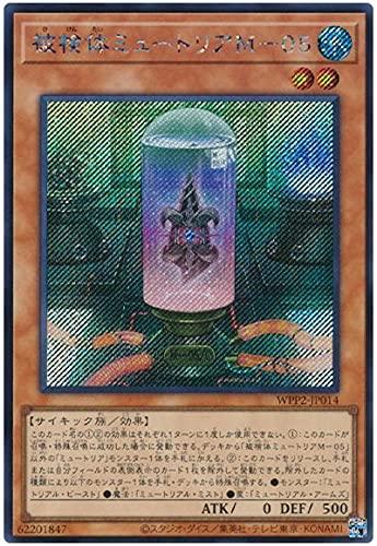 遊戯王 第11期 WPP2-JP014 被検体ミュートリアM-05【シークレットレア】
