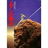 エデンの戦士 (角川文庫)